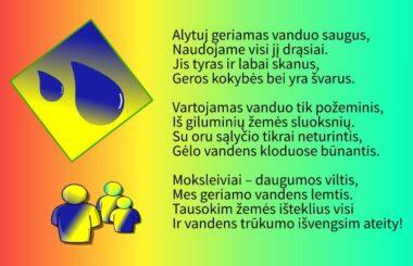 Justas Augustauskas, 4 kl., SPECIALUSIS PRIZAS